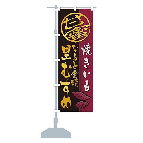 焼きいも(焼き芋・やきいも・甘蜜)なると金時里むすめ のぼり旗 サイズ選べます(ジャンボ90x270cm 左チチ)
