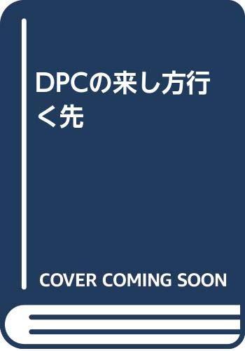 DPCの来し方行く先 透明性と説明責任の詳細を見る