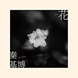 Amazon Music Unlimited 秦 基博 花