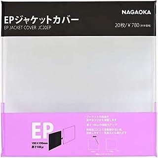 ナガオカ EPレコードジャケットカバー 20枚入り 横190mm×高さ190mm JC20EP
