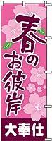 のぼり旗 春のお彼岸大奉仕 600×1800mm 株式会社UMOGA