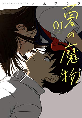 夏の魔物(1) (アクションコミックス)_0