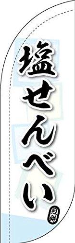 のぼり旗 塩せんべい アーチ・バナー(TAB727)