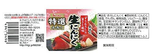 ハウス食品 特選本香り 生にんにく 瓶72g