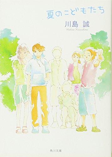 夏のこどもたち (角川文庫)の詳細を見る
