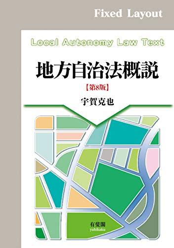 地方自治法概説(第8版)