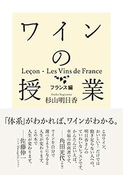 [杉山明日香]のワインの授業 フランス編