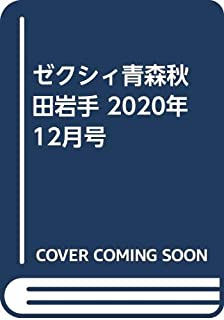 ゼクシィ青森秋田岩手 2020年 12月号 【特別付録】くまのプーさんお掃除ハンディーモップ