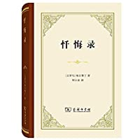 Confession (four dishes and one soup hardcover)(Chinese Edition)