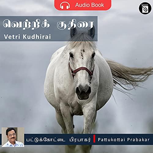 Vetri Kudhirai [The Winning Horse] cover art