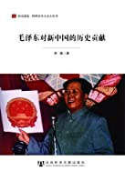 MAO ZEDONGS HISTORICAL CONTRIBUTION OF THE NEW CHINA (Chinese Edition)