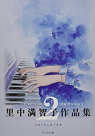 里中満智子作品集 2 クロイツェルソナタ (平和漫画コレクション)