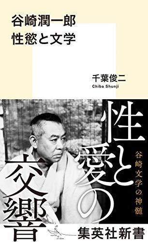 谷崎潤一郎 性慾と文学 (集英社新書)