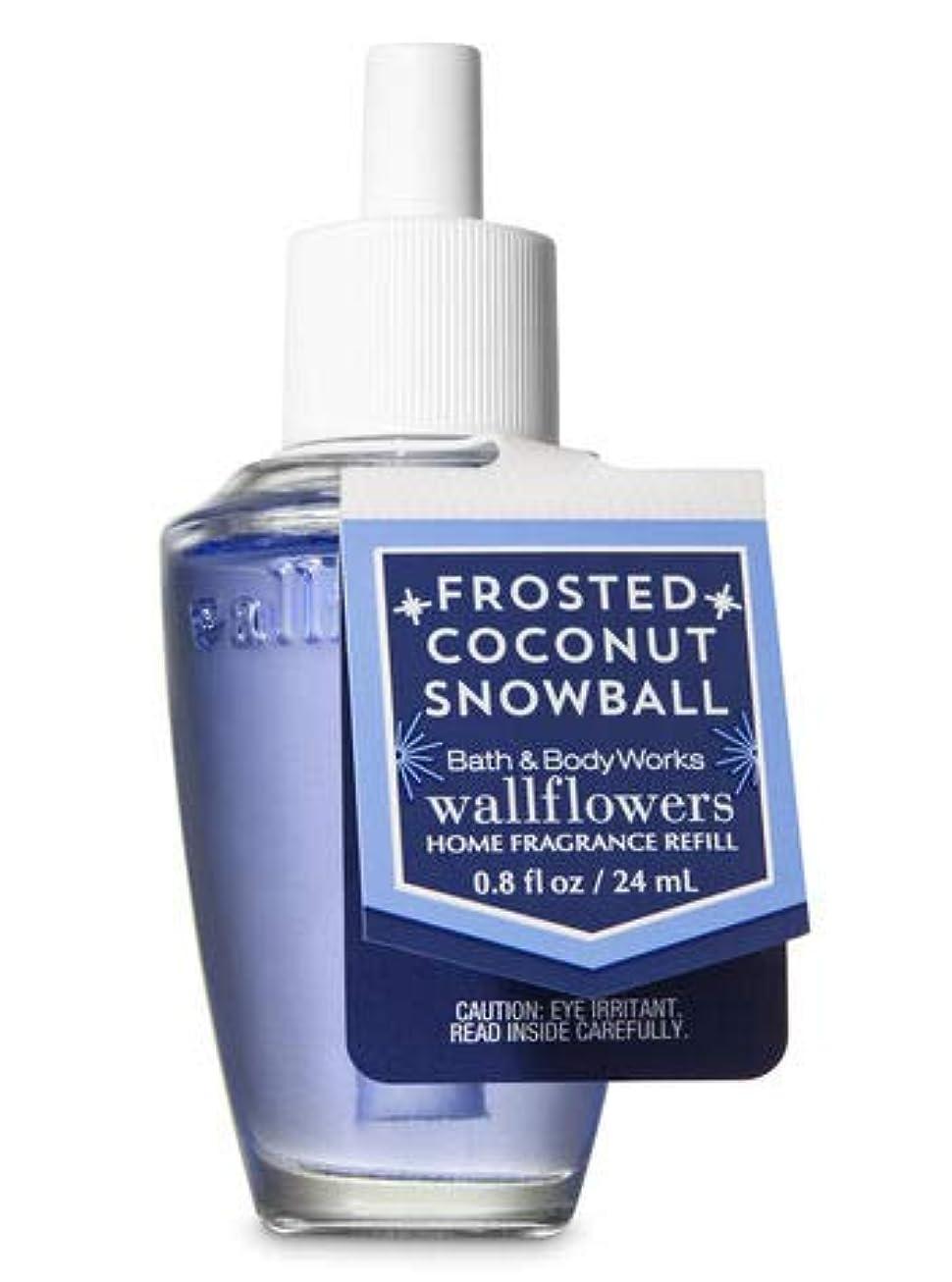 唯一皿バックアップ【Bath&Body Works/バス&ボディワークス】 ルームフレグランス 詰替えリフィル フロステッドココナッツスノーボール Wallflowers Home Fragrance Refill Frosted Coconut Snowball [並行輸入品]