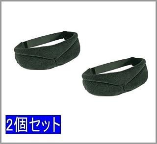テンピュール スリープマスク2個セット【カップル・夫婦でのご使用に洗い換え用に】