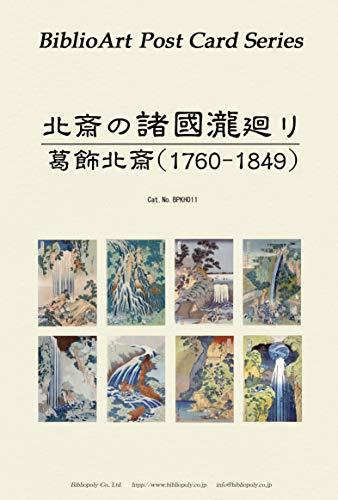 BiblioArt Post Card Series 葛飾北斎 『北斎の諸国瀧廻り』8枚セット(解説付き)
