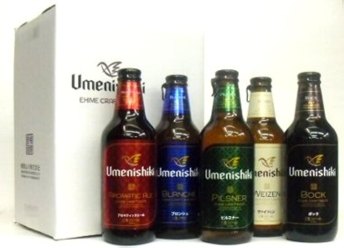 代数的トイレ先行する梅錦ビール 5種6本セット UB_Craft6/ 愛媛県 地ビール 飲み比べセット