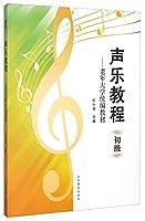 声乐教程(初级老年大学统编教材)