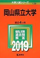 岡山県立大学 (2019年版大学入試シリーズ)