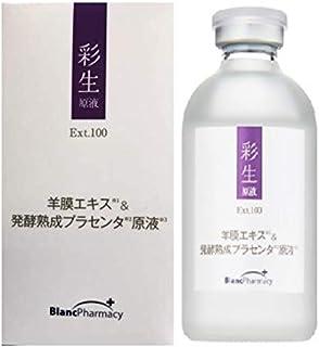 彩生原液 (さいせい原液)美容液 50ml 羊膜エキス 発酵プラセンタ
