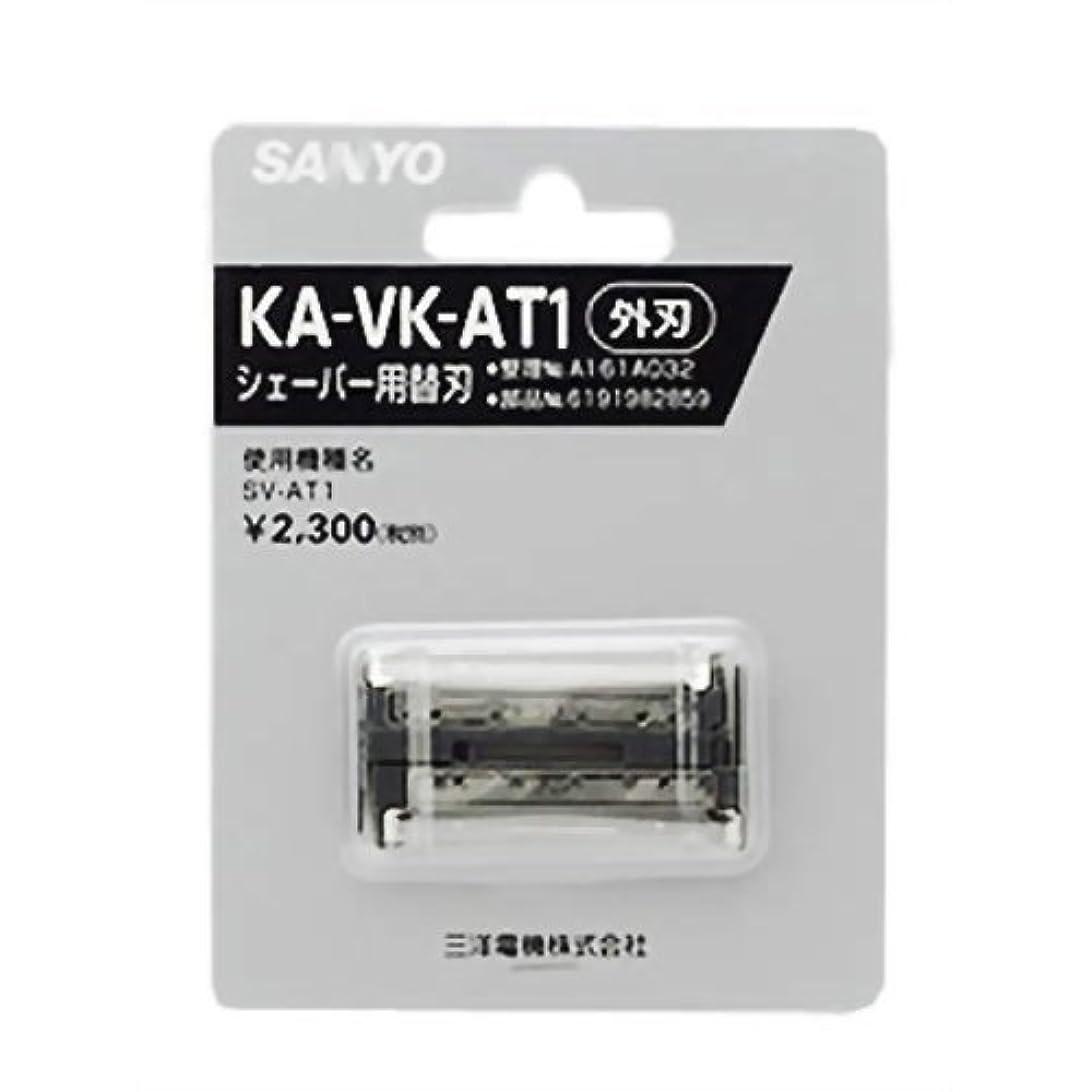 摩擦期待目指すSANYO メンズシェーバー替刃(外刃) KA-VK-AT1