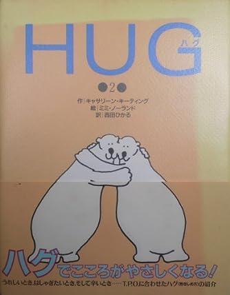 HUG(ハグ)〈2〉