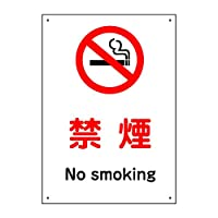 〔屋外用 看板〕 禁煙マーク 禁煙 No smoking 縦型 丸ゴシック 穴あり (B3サイズ)