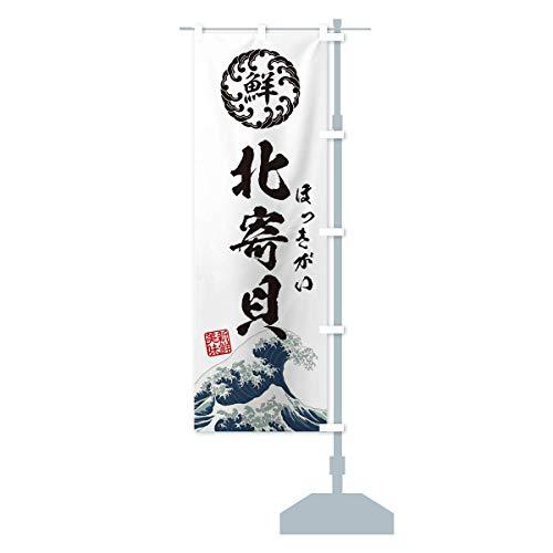 北寄貝/ほっきがい/海鮮・魚介・鮮魚・浮世絵風・レトロ風 のぼり旗 チチ選べます(レギュラー60x180cm 右チチ)