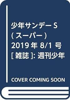 少年サンデーS(スーパー) 2019年 8/1 号 [雑誌]: 週刊少年サンデー 増刊