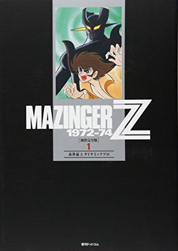 マジンガーZ 1972-74 [初出完全版] 1