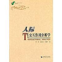 Transactional Analysis(Chinese Edition)