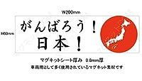 日本 がんばれ 応援 マグネットステッカー 2枚1セット