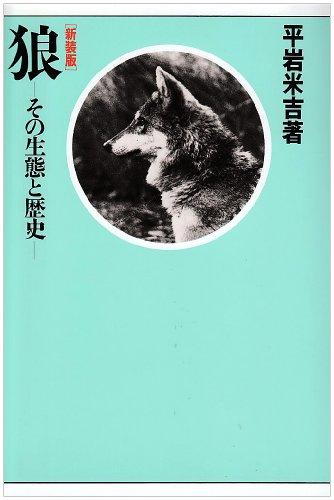 狼―その生態と歴史