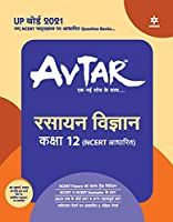 Avtar Rasayan Vigyan class 12 (NCERT Based) for 2021 Exam