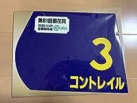 JRA競馬 菊花賞 コントレイル ミニゼッケン