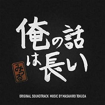 日本テレビ系土曜ドラマ「俺の話は長い」オリジナル・サウンドトラック