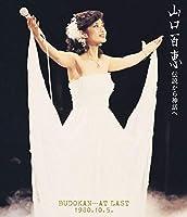 伝説から神話へ BUDOKAN・・・AT LAST 1980.10.5.(リニューアル版)(Blu-ray Disc)