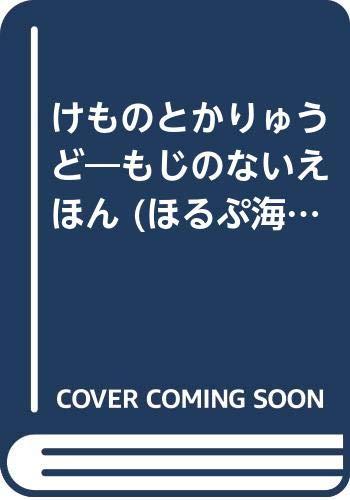 けものとかりゅうど―もじのないえほん (ほるぷ海外秀作絵本シリーズ 171)