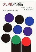 表紙: 九尾の猫   エラリイ クイーン