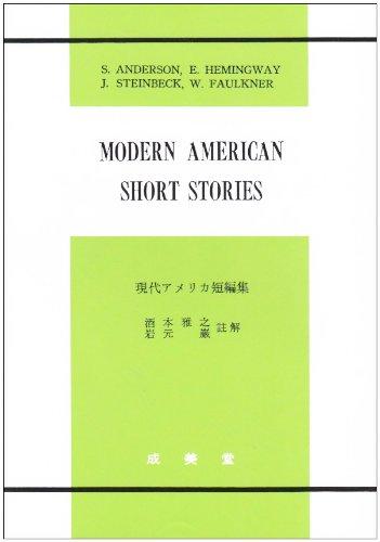 現代アメリカ短編集の詳細を見る