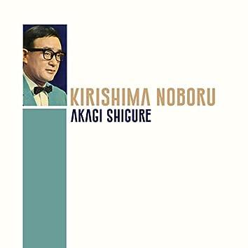 Akagi Shigure