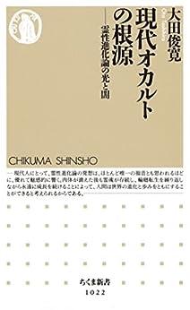 [大田俊寛]の現代オカルトの根源 (ちくま新書)