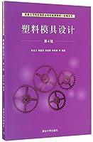 塑料模具设计(第4版国家示范性高等职业院校成果教材)/机械系列
