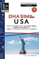 DHA SIM for USA 本土&ハワイ 音声付 プリペイドデータ SIM 30日 8GB 4GLTEデータ 超えると128kbps アメリカ国内と香港通話50時間 日本含める10カ国への国際通話が100分を使えます
