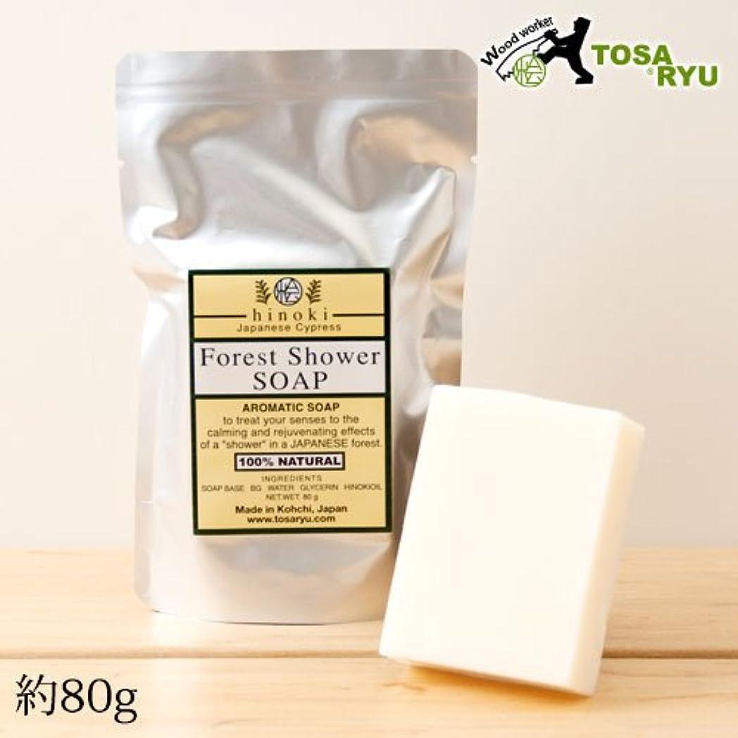 エトナ山羨望サーフィンTosaryu, FOREST SHOWER SOAP, Aroma soap scent of cypress, Kochi craft