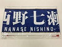 乃木坂46 推しメン タオル 西野七瀬