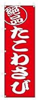のぼり旗 絶品 たこわさび (W600×H1800)