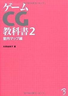 ゲームCG教科書2 ― 室内マップ編 ―