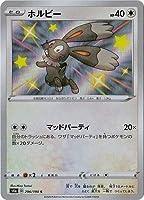 ポケモンカードゲーム PK-S4a-296 ホルビー S