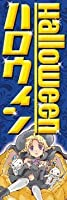 のぼり旗スタジオ のぼり旗 ハロウィン002